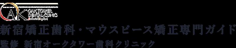新宿矯正歯科・マウスピース矯正専門ガイド 監修 新宿オークタワー歯科クリニック